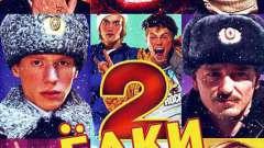 """Фільм """"йолки-2"""": актори і ролі"""