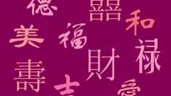 Китайські ієрогліфи удачі, любові і щастя