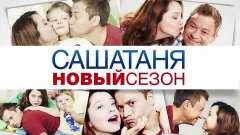 """Саша и таня: актори серіалу """"сашатаня"""""""