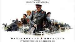 """Військовий фільм """"стомлені сонцем-2: предстояння"""": актори, роли, короткий сюжет"""